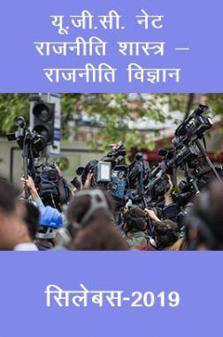 यू.जी.सी. नेट राजनीति शास्त्र & राजनीति विज्ञान सिलेबस 2019