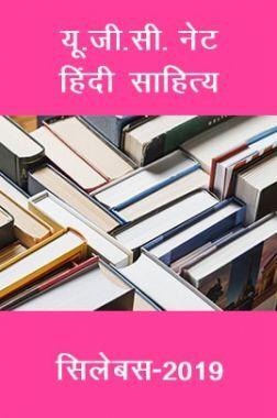 यू.जी.सी. नेट हिंदी साहित्य सिलेबस 2019