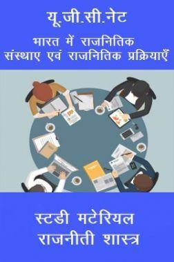 यू.जी.सी.नेट भारत में राजनितिक संस्थाए एवं राजनितिक प्रक्रियाएँ स्टडी मटेरियल राजनीती शास्त्र