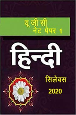 यू.जी.सी.नेट पेपर-१ हिंदी सिलेबस २०२०