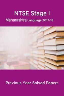 NTSE Stage I Maharashtra Language 2017-18 (Solved Paper)