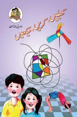 Maharashtra School Textbook खेले करे सीखे (उर्दू) For Class-2