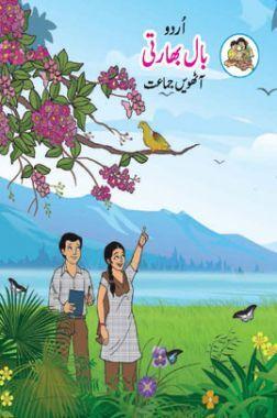 Maharashtra School Textbook Balbharti (Urdu) For Class-8