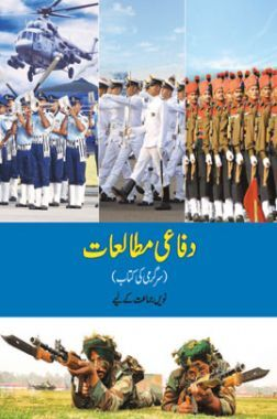 Maharashtra School Textbook Defence Studies (Urdu)  For Class-9