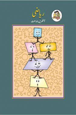 Maharashtra School Textbook Ganit (Urdu) For Class-8