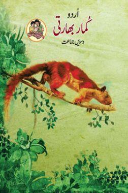Maharashtra School Textbook Kumarbharti (Urdu)  For Class-10