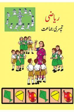 Maharashtra School Textbook Mathematics (Urdu)  For Class-3