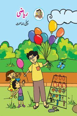 Maharashtra School Textbook Mathematics (Urdu) For Class-1