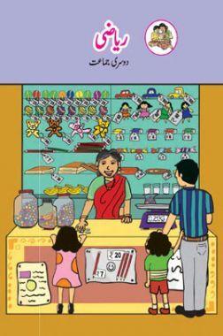 Maharashtra School Textbook Mathematics (Urdu) For Class-2