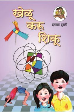 Maharashtra School Textbook खेलु करू शिकू (Marathi) For Class-2