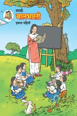Maharashtra School Textbook Balbharti (Marathi) For Class-1