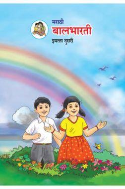 Maharashtra School Textbook Balbharti (Marathi) For Class-2