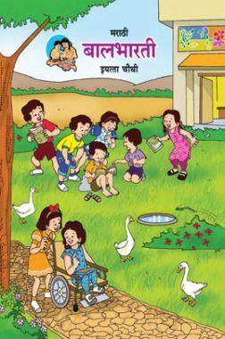Maharashtra School Textbook Balbharti (Marathi) For Class-4