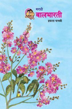 Maharashtra School Textbook Balbharti (Marathi) For Class-5