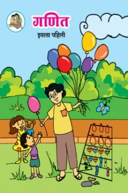 Maharashtra School Textbook Ganit (Marathi) For Class-1