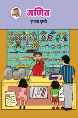 Maharashtra School Textbook Ganit (Marathi) For Class-2
