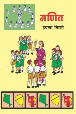 Maharashtra School Textbook Ganit (Marathi) For Class-3