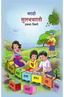 Maharashtra School Textbook Sulabh Bharti (Marathi) For Class-3