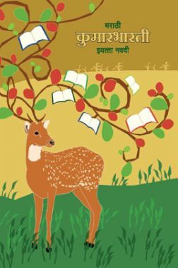 Maharashtra School Textbook कुमारभारती (मराठी ) For Class-9