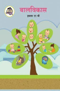 Maharashtra School Textbook बालविकास (मराठी) For Class-11