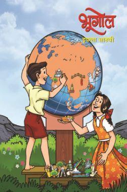 Maharashtra School Textbook भूगोल (मराठी) For Class-7