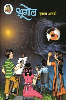 Maharashtra School Textbook भूगोल (मराठी) For Class-8