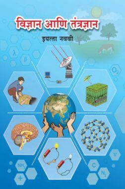 Maharashtra School Textbook विज्ञान आणि तंत्रज्ञान For Class-9