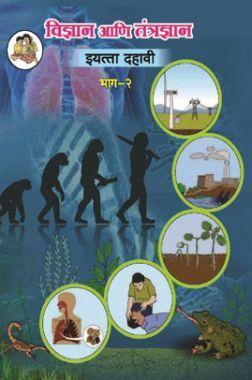 Maharashtra School Textbook विज्ञान आणि तंत्रज्ञान भाग-2 For Class-10