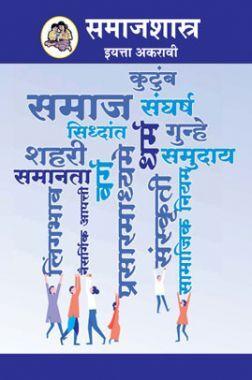 Maharashtra School Textbook समाजशास्त्र (मराठी) For Class-11