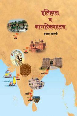 Maharashtra School Textbook इतिहास व नागरिक शास्त्र (मराठी) For Class-7