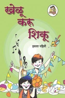 Maharashtra School Textbook खेलु करू शिकू (Marathi) For Class-1