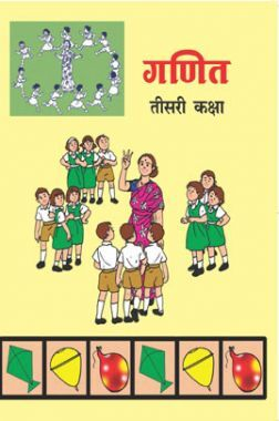 Maharashtra School Textbook Ganit For Class-3