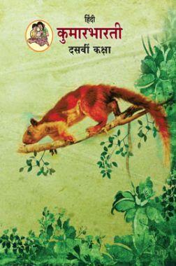 Maharashtra School Textbook कुमारभारती For Class-10