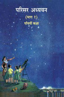 Maharashtra School Textbook परिसर अध्ययन (भाग-१) For Class-5