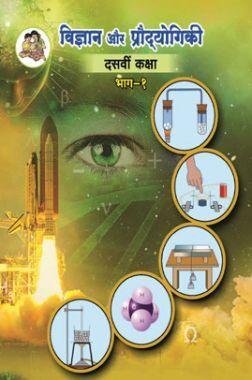Maharashtra School Textbook विज्ञान और प्रौदयोगिकी भाग-1 For Class-10