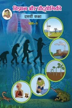 Maharashtra School Textbook विज्ञान और प्रौदयोगिकी भाग-2 For Class-10