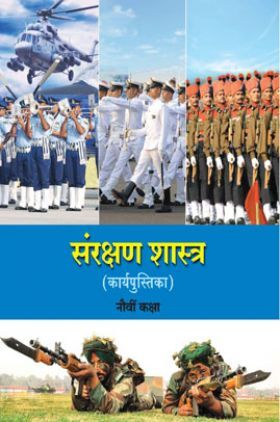 Maharashtra School Textbook संरक्षण शास्त्र ( कार्यपुस्तिका ) For Class-9