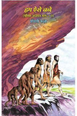 Maharashtra School Textbook हम ऐसे बने (परिसर अध्ययन भाग-२) For Class-5