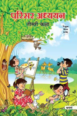 Maharashtra School Textbook परिसर अध्ययन For Class-3