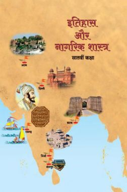 Maharashtra School Textbook इतिहास व नागरिक शास्त्र For Class-7