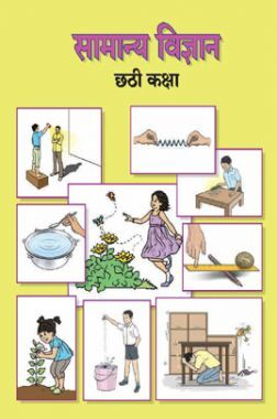 Maharashtra School Textbook सामान्य विज्ञान For Class-6