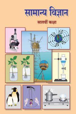 Maharashtra School Textbook सामान्य विज्ञान For Class-7