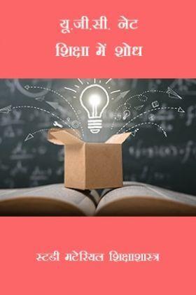 यू.जी.सी. नेट शिक्षा में शोध स्टडी मटेरियल शिक्षाशास्त्र