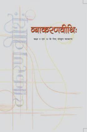 NCERT व्याकरनवीथि : कक्षा IX एवं X के लिए संस्कृत व्याकरण