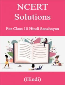 NCERT Solution For Class-10 Hindi Sanchayan (Hindi)