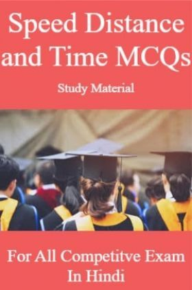 Speed Distance and Time MCQs Study Material For All Competitve Exam In Hindi