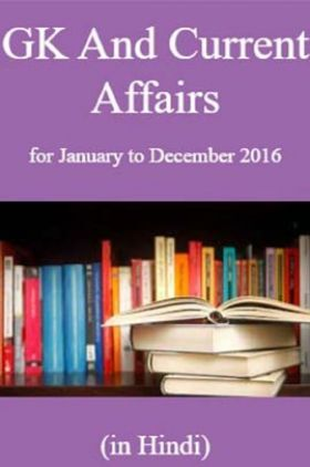 GK And Current Affairs For January To December 2016 (In Hindi)