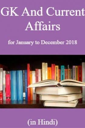 GK And Current Affairs For January To December 2018 (In Hindi)