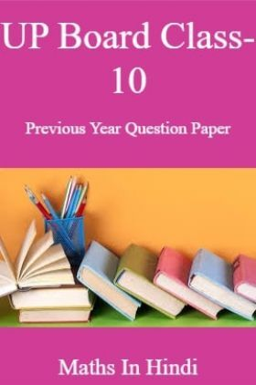 UP Board Class-10 Previous Year Question Paper Maths In Hindi