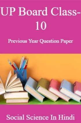 UP Board Class-10 Previous Year Question Paper Social Science In Hindi